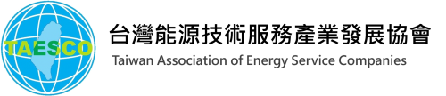 台灣能源技術服務產業發展協會